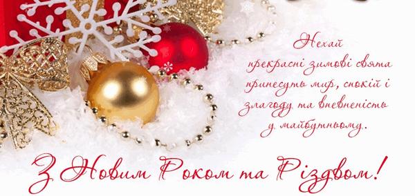Image result for картинки з новим роком та різдвом 2019