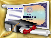 Красивые поздравления с защитой диплома 14