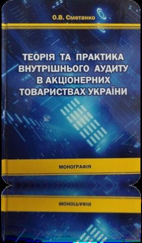 Обработка первичных бухгалтерских документов